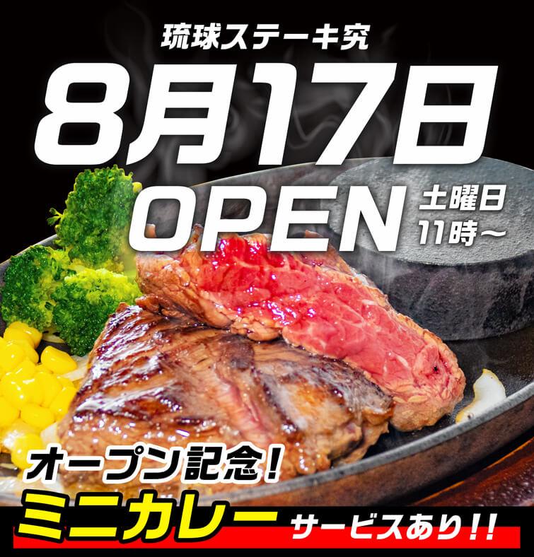 琉球ステーキ究
