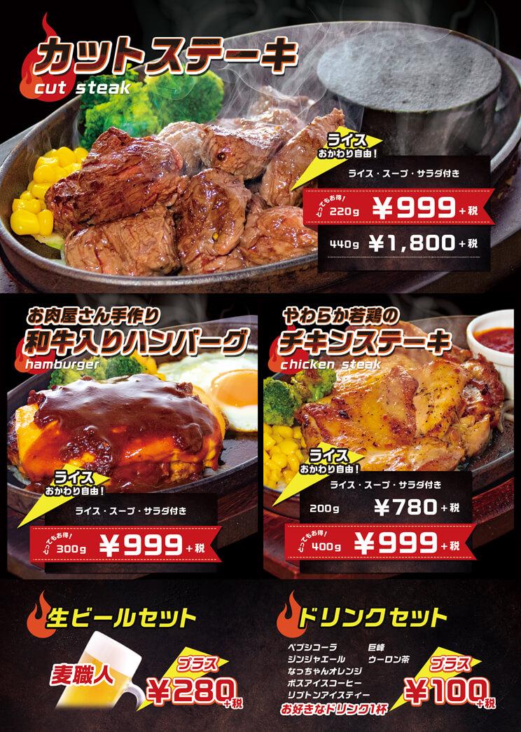 琉球ステーキ究メニュー2