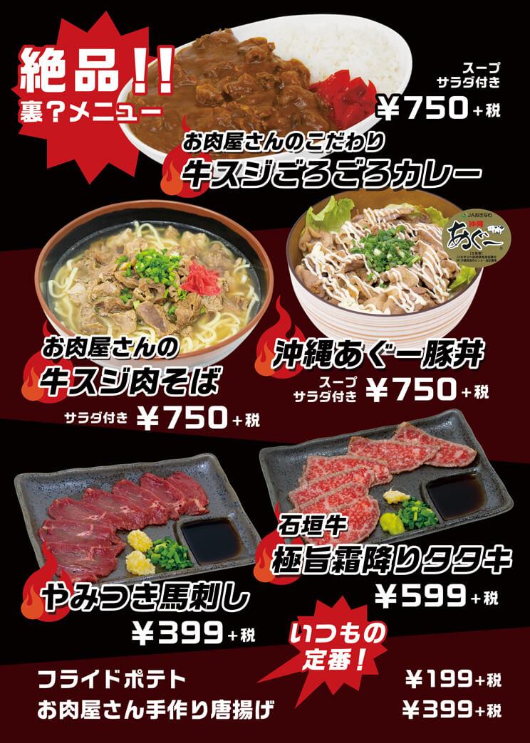 琉球ステーキ究メニュー5