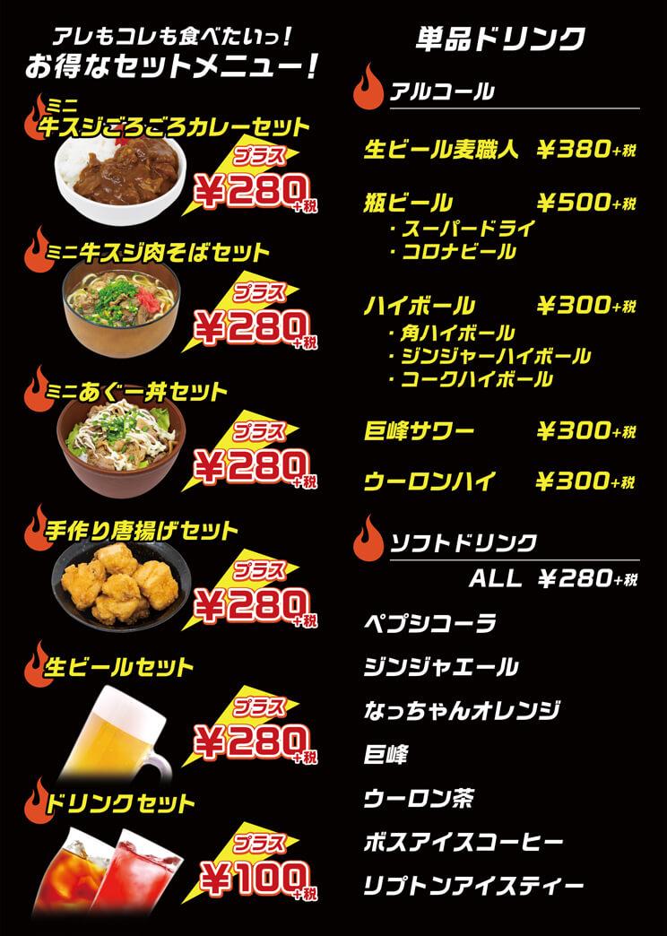 琉球ステーキ究メニュー6