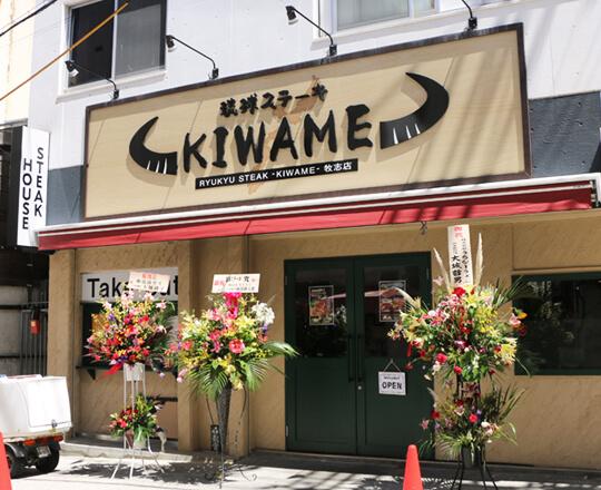 琉球ステーキ究(KIWAME)1号店オープン!